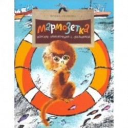 Мармозетка. Морские приключения с обезьянкой