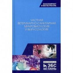 Частная ветеринарно-санитарная микробиология и вирусология. Учебное пособие