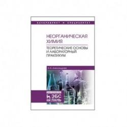 Неорганическая химия. Теоретические основы и лабораторный практикум. Учебник