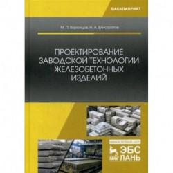 Проектирование заводской технологии железобетонных изделий. Учебное пособие