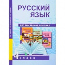 Русский язык. 4 класс. Методическое пособие. ФГОС