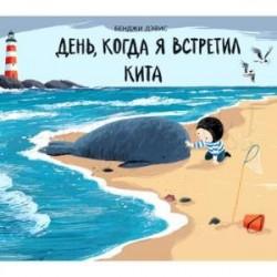 День,когда я встретил кита