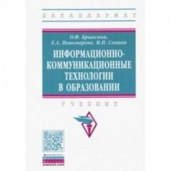 Информационно-коммуникационные технологии в образовании. Учебник