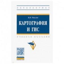 Картография и ГИС. Учебное пособие