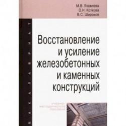 Восстановление и усиление железобетонных и каменных конструкций. Учебно-методическое пособие
