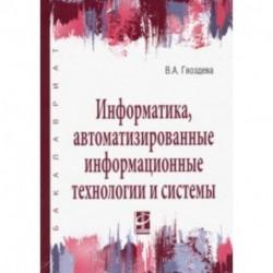 Информатика, автоматизированные информационные технологии и системы. Учебник