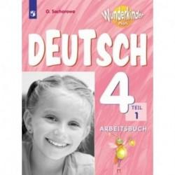 Немецкий язык. 4 класс. Рабочая тетрадь. В 2-х частях. Часть 1. Углубленное изучение