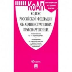 Кодекс Российской Федерации об административных правонарушениях по состоянию на 15.04.19 г.