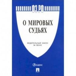 Федеральный закон 'О мировых судьях в Российской Федерации' №188-ФЗ