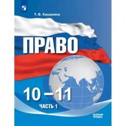 Право. 10-11 классы. Учебное пособие в 2-х частях. Часть 1. Базовый уровень