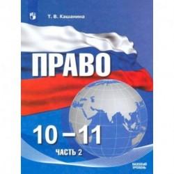 Право. 10-11 классы. Учебное пособие в 2-х частях. Часть 2. Базовый уровень