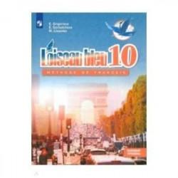 Французский язык. Второй иностранный язык. 10 класс. Базовый уровень. Учебник. ФГОС