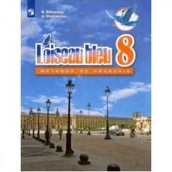 Французский язык. 8 класс. Учебник. Второй иностранный. ФП