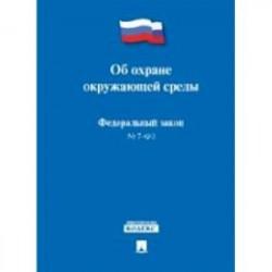 Федеральный Закон Российской Федерации 'Об охране окружающей среды' №-7 ФЗ