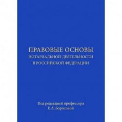 Правовые основы нотариальной деятельности в Российской Федерации