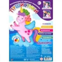 Аппликации для детей из цветных помпонов 'Пушистики. Единорог'
