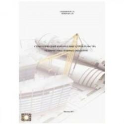 Стратегический контроллинг строительства технически сложных объектов. Учебное пособие (2719)