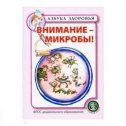 Внимание - микробы!. ФГОС ДО