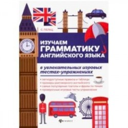 Изучаем грамматику английского языка. Универсальное учебное пособие для школьников