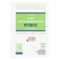 Язык программирования Python. Практикум. Учебное пособие