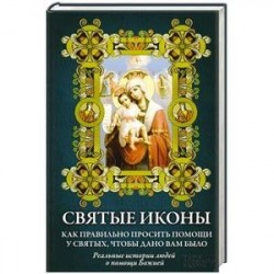 Святые иконы. Как правильно просить помощи у святых, чтобы дано вам было (+ икона-тройник)