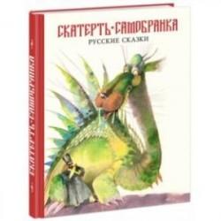 Скатерть-самобранка. Русские народные сказки