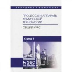 Процессы и аппараты химической технологии. Общий курс. В 2-х книгах. Книга 1