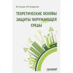 Теоретические основы защиты окружающей среды. Учебник для вузов