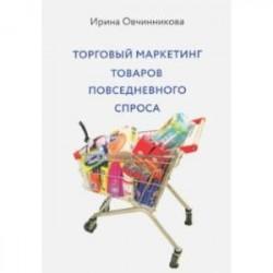 Торговый маркетинг товаров повседневного спроса