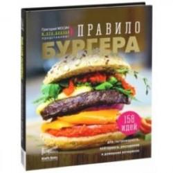 Правило бургера. Григорий Мосин и его друзья представляют. 158 идей для гастромаркета