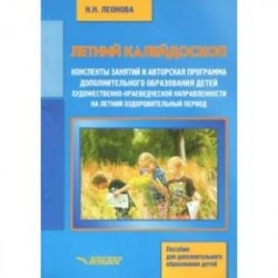 Летний калейдоскоп. Конспекты занятий и авторская программа дополнительного образования детей