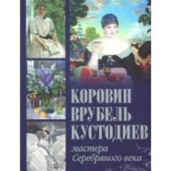 Коровин, Врубель, Кустодиев. Мастера Серебряного века