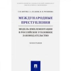 Международные преступления. Модель имплементации в российское уголовное законодательство