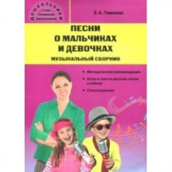 Песни о мальчиках и девочках. Музыкальный сборник