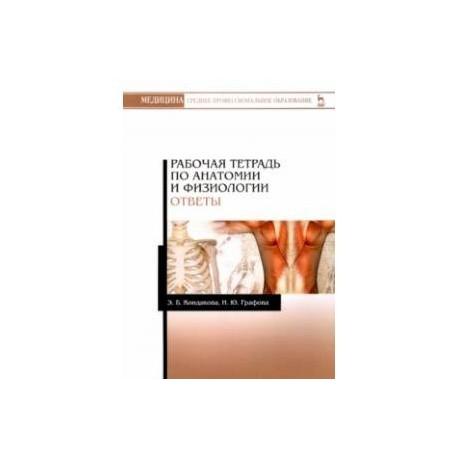 Анатомия и физиология. Ответы. Рабочая тетрадь. Учебное пособие