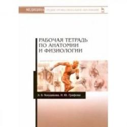 Анатомия и физиология. Рабочая тетрадь. Учебное пособие