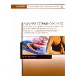 ПМ 02. Основы реабилитации (лечебная физкультура). Рабочая тетрадь