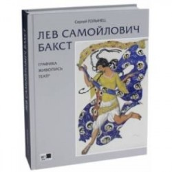 Лев Самойлович Бакст. Графика. Живопись. Театр