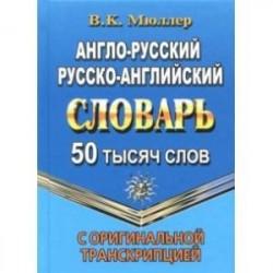 Англо-русский, русско-английский словарь. 50 000 слов с оригинальной транскрипцией