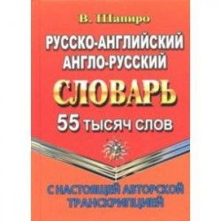 Русско-английский, англо-русский словарь. 55 000 слов с настоящей авторской транскрипцией