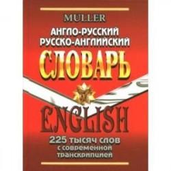 Англо-русский, русско-английский словарь. 225 000 слов с современной транскрипцией
