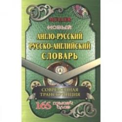 Новый англо-русский, русско-английский словарь. 225 000 слов с современной транскрипцией
