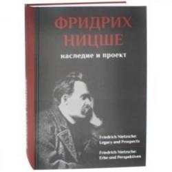 Фридрих Ницше. Наследие и проект