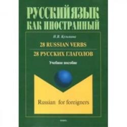 28 русских глаголов. 28 Russian Verbs. Учебное пособие
