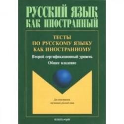Тесты по русскому языку как иностранному. Второй сертификационный уровень. Общее владение