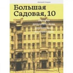 Большая Садовая, 10. История московского дома