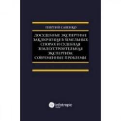 Досудебные экспертные заключения в земельных спорах и судебная землеустроительная экспертиза