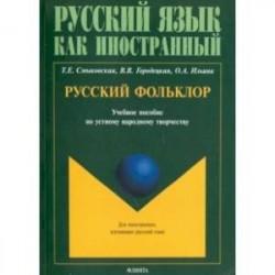 Русский фольклор. Учебное пособие по устному народному