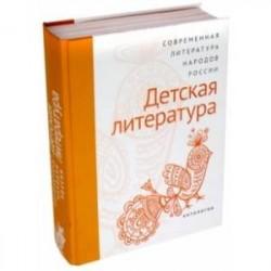 Современная литература народов России. Детская литература. Антология