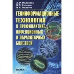 Геоинформационные технологии в профилактике инфекционных и паразитарных болезней